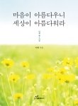 도서출판 행복에너지, '시가 있는 아침' 공저시집 창간호 출간