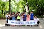 세기P&C가 지난 8월 17일 서울 중구에 위치한 신당종합사회복관에서 어린이 사진교실(2차) 야외 현장 실습을 진행했다