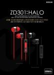 사운드캣이 자운드 ZD301:HALO 이어폰을 출시했다