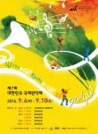 제7회 대한민국 국제관악제가 9월 6일 개막한다