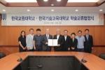 코리아텍이 19일 한국교원대학교와 학생 및 교직원 인력과 학술자료 교류 등을 골자로 하는 MOU를 체결했다