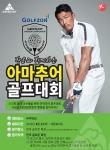 행운과 함께하는 그린조이 아마추어 스크린 골프대회 포스터