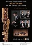 성남아트센터 콘서트홀에서 바움 챔버 오케스트라 제5회 정기연주회가 오후 7시 무대로 열린다