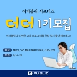 이퍼블릭이 영어교육에 관심 있는 학부모와 선생님을 대상으로 이퍼블릭 서포터즈 더더 1기를 이달 28일까지 모집한다