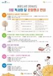 영종도서관 2016년 9월 독서의달 문화행사 안내 홍보물