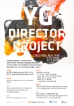 YG 디렉터 프로젝트 2기 모집
