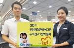 신한은행이 신한저축은행과 연계한 중금리 대출 '신한 허그론'이 누적 신규 금액 1천억원을 돌파했다고 23일 밝혔다