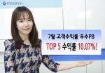 신한금융투자(대표이사 강대석)는 '7월 고객수익률 우수 직원 TOP5'를 선정하고 그 결과를 24일(수) 공개했다