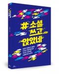 # 소셜쓰고앉았네, 조종완 지음, 카멜북스, 300쪽, 13,500원