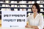신한금융투자(대표이사 강대석)가 글로벌 ETF 투자자를 위한 편리한 서비스인 '스마트 글로벌 ETF'와 '글로벌 ETF 종합' 화면을 '신한i' HTS와 MTS에서 제공한다고 25일 밝혔다
