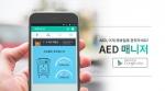 AED스토어가 AED 관리 애플리케이션 AED 매니저의 안드로이드 버전을 출시했다