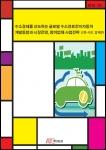 수소경제를 선도하는 글로벌 수소연료전지자동차 개발동향과 시장전망, 참여업체 사업전략 2편 표지
