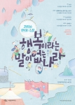 서울문화재단 연희문학창작촌이 문학에 관한 다양한 변주곡 연희극장을 연다