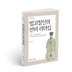 법고창신의 선비 리더십, 김진수 지음, 272쪽, 13,000원