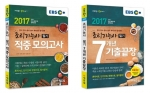 2017 EBS 조리기능사 필기문제집 출간