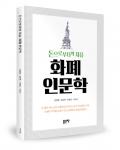 김영철·김진혁·이영식·이진수 공저, 좋은땅출판사, 278쪽, 13000원