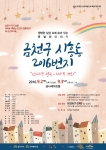 금나래아트홀 금천구 시흥동 2016번지 연극공연 포스터