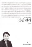 평판 위기 관리 전문가 박흥식의 평판관리가 발간되었다