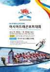 제1회 해양수산부장관배 아시아드래곤보트대회 포스터
