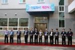 한국승강기대학교가 30일 OTIS ELEVATOR KOREA, 한국승강기공업협동조합, 국민안전처, 한국승강기안전공단, 거창군, 거창승강기R&D센터와 함께 청년실업 해소를 위한 노력의 일환으로 '진로플래닝 교육'을 실시했다