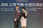이브라가 2016 고객만족브랜드대상에서 수상했다