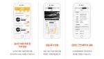 무료 배달 렌터카 예약 서비스 렌고가 모바일 앱 서비스를 정식 런칭했다