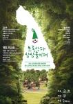2016 초록산타 상상놀이터-한여름 밤의 꿈 포스터