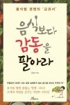 도서출판 행복에너지가 청학동 버섯전골 김순이 대표의 음식보다 감동을 팔아라를 출판했다