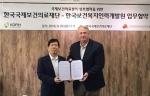 한국보건복지인력개발원과 한국국제보건의료재단이 업무협약을 체결했다