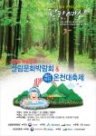 2016 대한민국 산림문화박람회가 10월 21일부터 30일까지 충남 예산군 덕산온천지구 일원에서 열린다