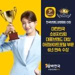 알바천국이 2016 대한민국 소비자신뢰 대표브랜드 대상 아르바이트 포털 부문에서 6년 연속으로 대상을 수상했다