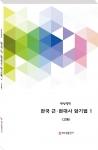 연상달인 한국 근현대사 암기법1 표지