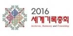 전 세계 기록전문가들이 참여하는 2016 세계기록총회가 개최된다