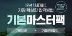 박문각 남부경찰온라인 사이트 내 기본마스터 팩 이벤트 페이지