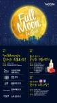 추석맞이 Full Moon Festival 실시