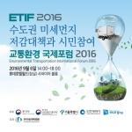 2016년 교통환경 국제포럼이 6일 서울 송파구 롯데호텔월드(잠실) 사파이어 볼룸에서 개최된다