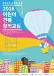 제5회 어린이 건축 창의교실 포스터