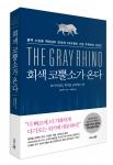회색 코뿔소가 온다가 비즈니스북스에서 출간됐다