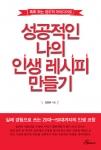 도서출판 행복에너지, 김제폴리텍대학장 김정옥 '성공적인 나의 인생 레시피 만들기' 출간