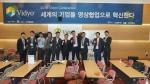 엘림넷이 비됴와 영상협업을 통한 경영혁신 컨퍼런스를 개최했다