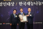 에땅 공재기 회장이 창조경영인 대상을 수상했다