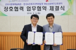 경인사회복무교육센터가 군포시문화예술회관과 업무협약을 체결했다