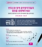 한국저작권위원회와 엠넷닷컴이 함께하는 반듯한 음원 이용문화 만들기 캠페인