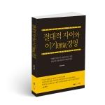절대적 자아와 이기 경영, 이상헌 지음, 198쪽, 12800원