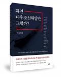 과연 대우조선해양만 그럴까?, 김영태 지음, 좋은땅출판사, 338쪽, 16,000원