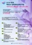 2016 제4회 대한민국정책컨벤션, 페스티벌 포스터