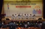아동의 권리증진을 위한 지역아동센터의 역할모색 국회 대 토론회가 성황리에 종료됐다