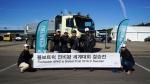 김영재 볼보트럭코리아 사장(뒷줄 왼쪽 세 번째)과 볼보트럭 2016 아·태지역 연비왕 대회의 한국 대표 참가자들이 대회가 진행된 스웨덴 할란드 주 팔켄베리의 서킷에서 기념사진을 촬영하고 있다