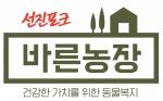 축산식품전문기업 선진이 민간식품기업 최초의 동물복지 돼지고기 브랜드 선진포크 바른농장을 론칭한다