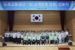 도로교통공단 고객만족 경영 선포식 개최